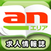 anエリア for iPad (求人情報誌)