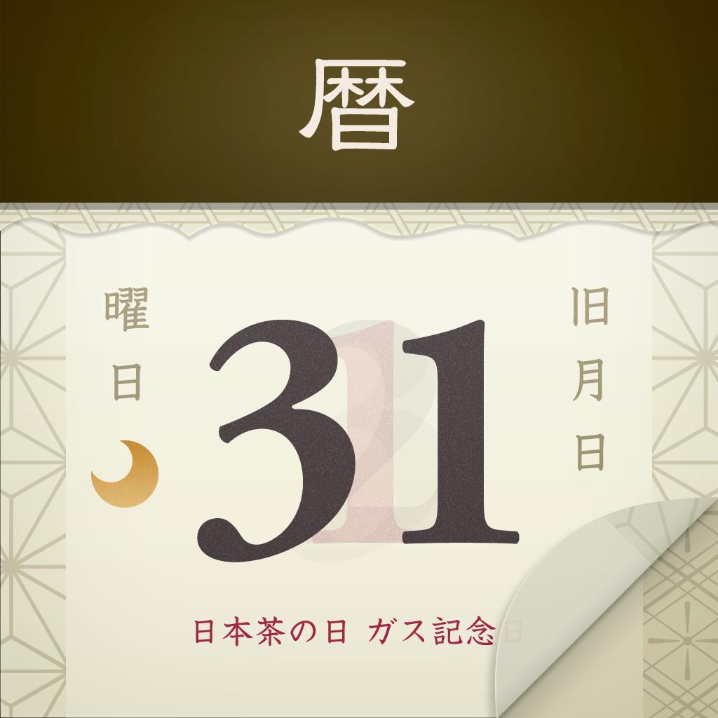 日めくり2014年版 - 暦、祝日、月齢など毎日の50種類以上の情報を表示する超多機能カレンダーアプリ